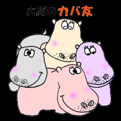 The Hippopotamus friend & Osaka dialect