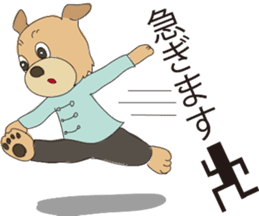 Kung Fu Dog sticker #2512766