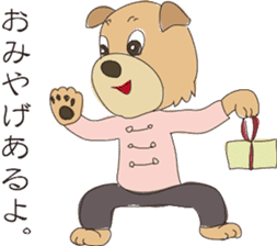 Kung Fu Dog sticker #2512783