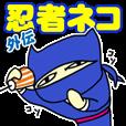 おっちょこちょいな忍者ネコ 【外伝】