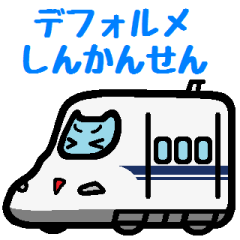 Deformed Shinkansen