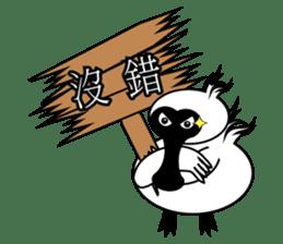PumPum , the fat Black-faced Spoonbill sticker #2532918