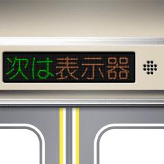 電車の案内表示器(日本語)