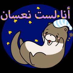 A liar Otter(Arabic)