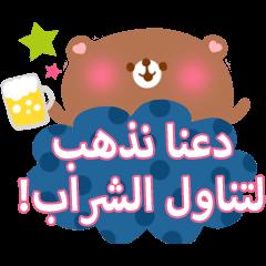 Dinner party (Arabic)