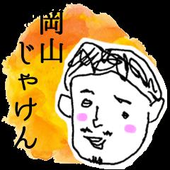 Honwaka Oni-sann no OKAYAMA language