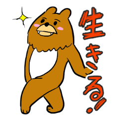 This bear is annoying, but a loose.