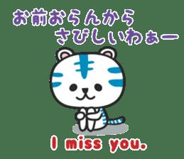 White Tiger / Japanese Kansai dialect sticker #2611375