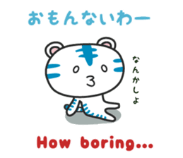 White Tiger / Japanese Kansai dialect sticker #2611376