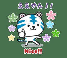 White Tiger / Japanese Kansai dialect sticker #2611382