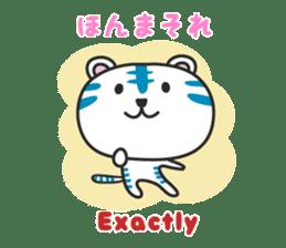 White Tiger / Japanese Kansai dialect sticker #2611383