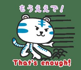 White Tiger / Japanese Kansai dialect sticker #2611384