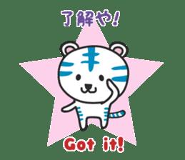 White Tiger / Japanese Kansai dialect sticker #2611386