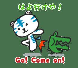 White Tiger / Japanese Kansai dialect sticker #2611394