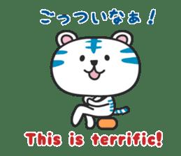 White Tiger / Japanese Kansai dialect sticker #2611398