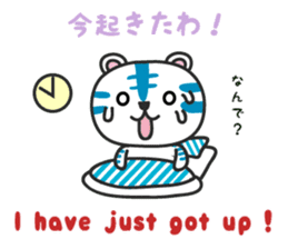 White Tiger / Japanese Kansai dialect sticker #2611402