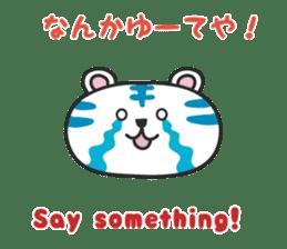 White Tiger / Japanese Kansai dialect sticker #2611406