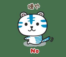 White Tiger / Japanese Kansai dialect sticker #2611408