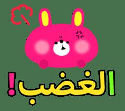 Boy & Girls (Arabic) sticker #2625133