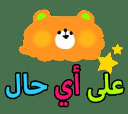 Boy & Girls (Arabic) sticker #2625135