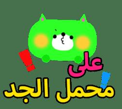 Boy & Girls (Arabic) sticker #2625137