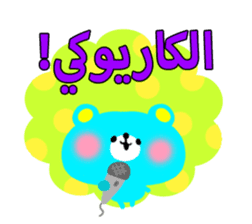 Boy & Girls (Arabic) sticker #2625138