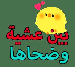 Boy & Girls (Arabic) sticker #2625139