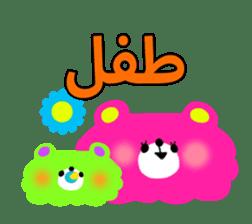 Boy & Girls (Arabic) sticker #2625142