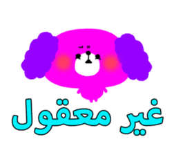 Boy & Girls (Arabic) sticker #2625144