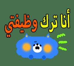 Boy & Girls (Arabic) sticker #2625145