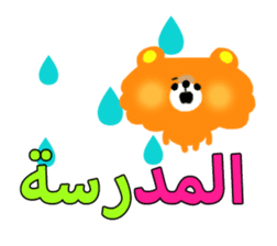 Boy & Girls (Arabic) sticker #2625148