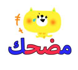 Boy & Girls (Arabic) sticker #2625149