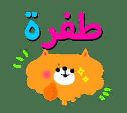 Boy & Girls (Arabic) sticker #2625150