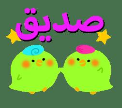 Boy & Girls (Arabic) sticker #2625152