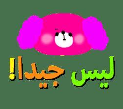 Boy & Girls (Arabic) sticker #2625153
