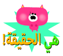 Boy & Girls (Arabic) sticker #2625155