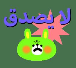 Boy & Girls (Arabic) sticker #2625158