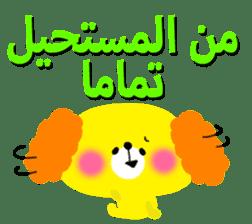 Boy & Girls (Arabic) sticker #2625159