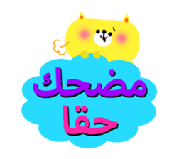 Boy & Girls (Arabic) sticker #2625162