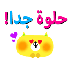 Boy & Girls (Arabic) sticker #2625164