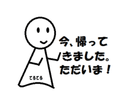 """Of Teruterubozu """"Teru Teru"""" sticker #2636787"""