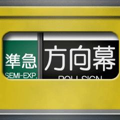 方向幕(黄色 2)
