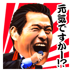 Make you fine. Antonio INOKI sticker