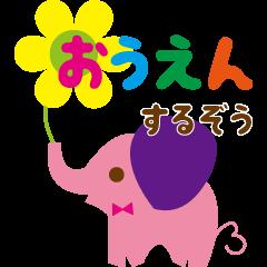 Elephant to encourage