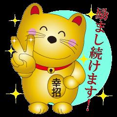 Happy Beckoning gold cat vol.2