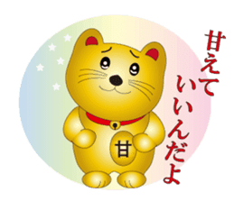 Happy Beckoning gold cat vol.2 sticker #2666617