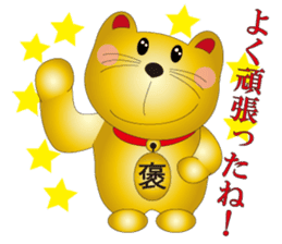 Happy Beckoning gold cat vol.2 sticker #2666623