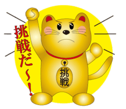 Happy Beckoning gold cat vol.2 sticker #2666645