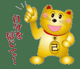 Happy Beckoning gold cat vol.2 sticker #2666648