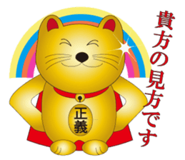 Happy Beckoning gold cat vol.2 sticker #2666649
